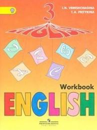 Английский язык 3 класс Рабочая тетрадь Верещагина ИН 0+
