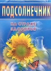 Подсолнечник Мифы и реальность Книга Неумывакин