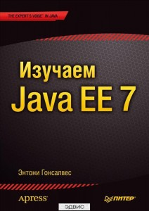 Изучаем Java EE 7 Книга Гонсалвес Энтони 12+