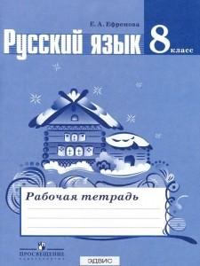 Русский язык 8 Класс Рабочая тетрадь Ефремова