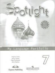 Английский язык Spotlight Английский в фокусе Языковой портфель 7 класс Учебное пособие Ваулина ЮЕ 6+