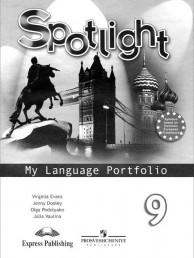 Английский язык Spotlight Английский в фокусе Языковой портфель 9 класс Учебное пособие Ваулина ЮЕ 6+