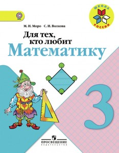 Математика Для тех кто любит математику 3 класс Школа России Учебное пособие Моро МИ 0+
