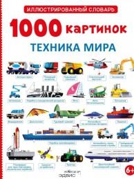 1000 картинок Техник мира Иллюстрированный Словарь Зайцева 5-4366-0206-6 0+