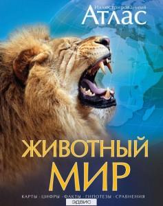 Иллюстрированный Атлас Животный мир Книга Бологова Валентина 12+
