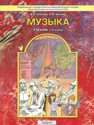Музыка 3 Класс учебник Усачева ВО Школяр ЛВ