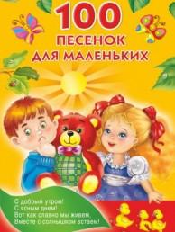 100 песенок для маленьких Книга Дмитриева В 0+