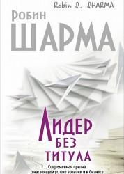 Лидер без титула Книга Шарма Робин 12+