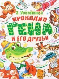 Крокодил Гена и его друзья Книга Успенский Эдуард 0+