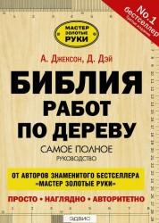 Библия работ по дереву Книга Джексон Альберт 12+