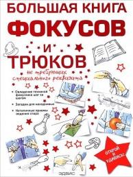Большая книга фокусов и трюков Книга Торманова Анна 6+
