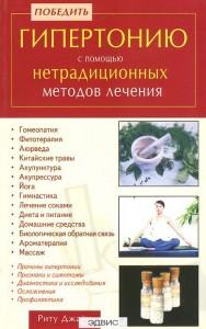 Победить гипертонию с помощью нетрадиционных методов лечения Книга Джайн