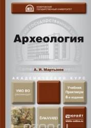 Археология учебник и практикум для бакалавров Мартынов