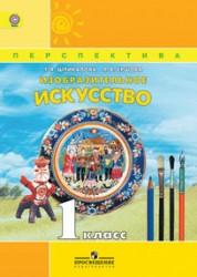 Изобразительное искусство 1 класс Учебник Шпикалова ТЯ Ершова ЛВ