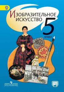 Изобразительное искусство 5 Класс учебник Шпикалова ТЯ Ершова ЛВ Поровская ГА