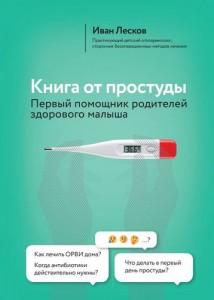 Книга от простуды Первый помощник родителей здорового малыша Книга Лесков Иван 16+