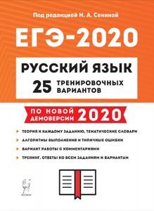 ЕГЭ 2020 Русский язык 25 тренировочных вариантов Учебное пособие Сенина НА