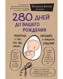 280 дней до вашего рождения Репортаж о том что вы забыли находясь в эпицентре событий Книга Вестре Катарина 12+