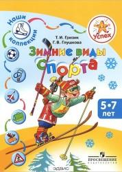 Зимние виды спорта Пособие 5-7 лет Гризик