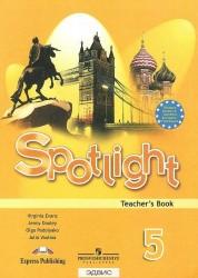 Английский язык Spotlight Английский в фокусе Книга для учителя 5 класс Учебное пособие Ваулина ЮЕ 16+