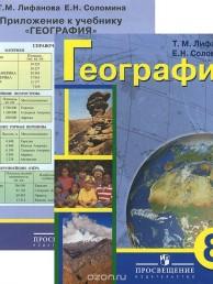География 8 Класс учебник с приложением Лифанова ТМ Соломина ЕН