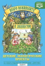 Добро пожаловать в экологию детские экологические проекты Книга Воронкевич