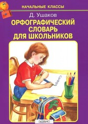 Орфографический словарь для школьников Словарь Ушаков