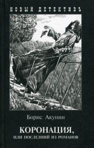 Коронация или последний из романов Книга Акунин Борис 16+