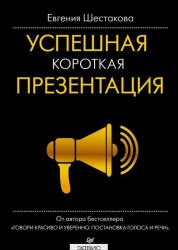 Успешная короткая презентация Книга Шестакова