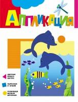 Аппликация Дельфинчики Книга Беляева 0+