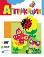 Аппликация Бабочки Книга Беляева 0+