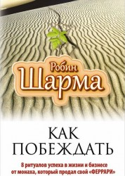 Как побеждать 8 ритуалов успеха в жизни и бизнесе от монаха который продал Феррари Книга Шарма 12+