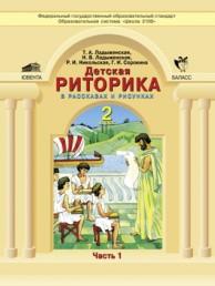 Детская риторика в рассказах и рисунках 2 класс Учебник тетрадь в 2 частях комплект Ладыженская ТА