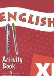 Английский язык 11 класс Рабочая тетрадь Афанасьева ОВ Михеева ИВ Баранова КМ