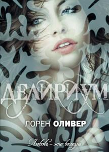 Делириум Любовь это болезнь Книга Оливер Лорен 16+