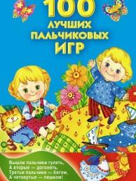 100 лучших пальчиковых игр Книга Дмитриева В 0+