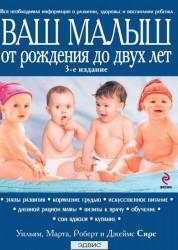 Ваш малыш от рождения до двух лет Книга Сирс Дреймс 16+