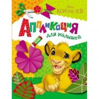 Disney Король Лев Аппликация для малышей Книга Смилевска 0+
