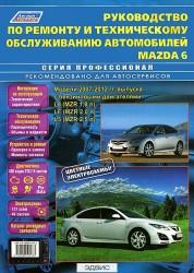 Руководство по ремонту и техническому обслуживанию автомобилей Mazda 6 Серия профессионал Модели 2007 2012 гг выпуска с бензиновыми двигателями L8 MZR 1.8 л LF MZR 2.0 л и L5 MZR 2.5 л Книга