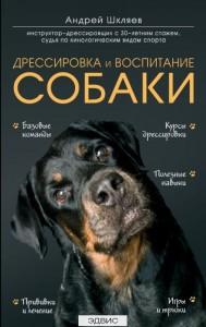 Дрессировка и воспитание собаки Книга Шкляев Андрей 12+