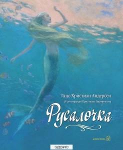 Русалочка Книга Андерсен 5-98124-656-2