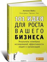 101 идея для роста вашео бизнеса Книга Вайсс