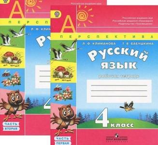Русский язык 4 класс Перспектива Рабочая тетрадь 1-2 часть комплект Климанова ЛФ 0+