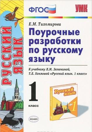 ЗЕЛЕНИНА 3 КЛАСС ПОУРОЧНЫЕ РАЗРАБОТКИ РУССКИЙ ЯЗЫК СКАЧАТЬ БЕСПЛАТНО