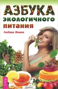 Азбука экологического питания Книга Живая