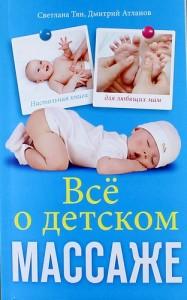 Все о детском массаже Книга Тян