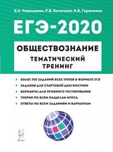 ЕГЭ 2020 Обществознание Тематический тренинг Теория все типы заданий Пособие Чернышева ОА