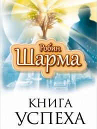 Книга успеха от монаха который продал свой Феррари Книга Шарма Робин 12+