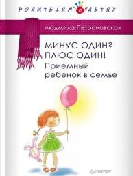 Минус один Плюс один Приемный ребенок в семье Книга Петрановская 16+