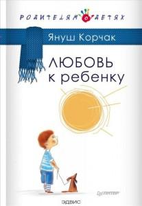 Любовь к ребенку Книга Корчак 12+